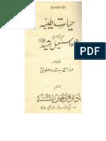 Wahabi Doebandi Guru Ahmad Brailvi Aur Ismail Dehlvi Ka Jehad