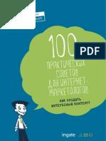 100 практических советов для интернет-маркетологов. Как создать интересный контент