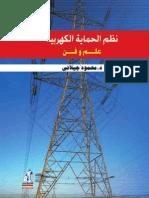 نظم الحماية الكهربية علم وفن د. محمود جيلانى