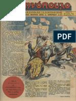 """Περιοδικό """"Ελληνόπουλο"""" τεύχ. 13, τόμ. α΄ 1945"""