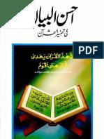 AHSAN_UL_BAYAAN_VOL_1