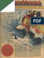 """Περιοδικό """"Ελληνόπουλο"""" τεύχ. 14, τόμ. α΄ 1945"""