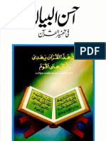 AHSAN_UL_BAYAAN_VOL_2