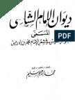 Diwan Imam Syafi'i