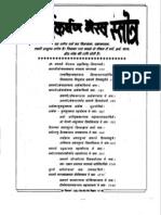 Swarna Akarshan Bhairav Stotra