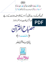 Misbahul-Qur'aan (Para 5)