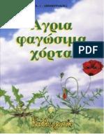 Φαγώσιμα-χόρτα-της-Ελλάδας