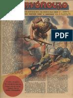 """Περιοδικό """"Ελληνόπουλο"""" τεύχ. 16, τόμ. α΄ 1945"""