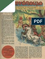 """Περιοδικό """"Ελληνόπουλο"""" τεύχ. 18, τόμ. α΄ 1945"""