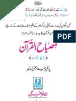 Misbahul-Qur'aan (Para 8)