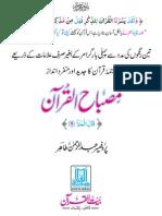 Misbah-ul-Qur'aan from Bait-ul-Qur'aan (Para 09)