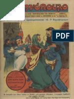 """Περιοδικό """"Ελληνόπουλο"""" τεύχ. 20, τόμ. α΄ 1945"""