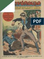 """Περιοδικό """"Ελληνόπουλο"""" τεύχ. 21, τόμ. α΄ 1945"""