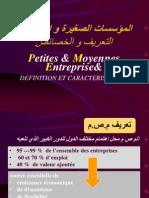 PME تعريف وخصائص