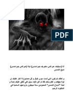 شريعة السحرة و تاريخهم و منبعهم