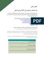 كتاب دليل المحاكمات العادلة - القسم 2