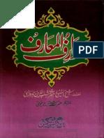 Awarif Ul Maarif - Urdu - by Maulana Shahabuddin Soharwardi R.A  ( Born 539 Hijri -  Died 632 Hijri )