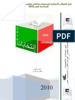 The Parliamentary Election guide for the Candidates - step by step to win?