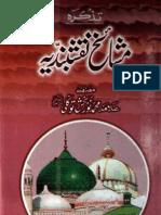 Tazkira e Mashaikh e Naqshbandiya Urdu - Allama Noor Bakh TAwakkali R.A