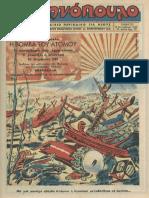 """Περιοδικό """"Ελληνόπουλο"""" τεύχ. 24, τόμ. α΄ 1945"""