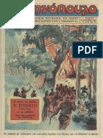 """Περιοδικό """"Ελληνόπουλο"""" τεύχ. 25, τόμ. α΄ 1945"""
