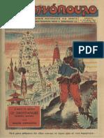"""Περιοδικό """"Ελληνόπουλο"""" τεύχ. 27, τόμ. α΄ 1945"""