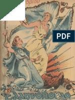 """Περιοδικό """"Ελληνόπουλο"""" τεύχ. 28, τόμ. α΄ 1945"""