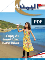 Yemenia onboard Magazine 42 Apr - Jun 2012   مجلة اليمنية