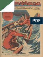 """Περιοδικό """"Ελληνόπουλο"""" τεύχ. 31, τόμ. α΄ 1945"""