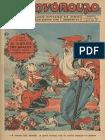 """Περιοδικό """"Ελληνόπουλο"""" τεύχ. 33, τόμ. α΄ 1945"""