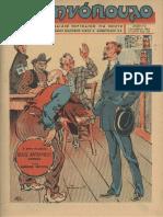 """Περιοδικό """"Ελληνόπουλο"""" τεύχ. 35, τόμ. α΄ 1945"""
