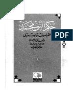 تولستوى..حكم النبى محمد , و شيئ عن الإسلام