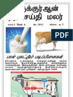 திருக்குர்ஆன் நற்செய்தி மலர்- மே 2012