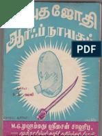Muntakhab Ahadith In Tamil Pdf