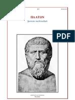Platone - Ipertesto multimediale