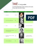 Дэлхийн шилдэг 100 роман