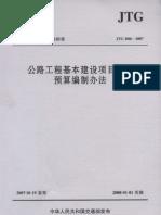 公路工程基本建设项目概算预算编制办法(JTG B06-2007)