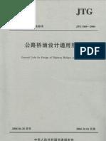 公路桥涵设计通用规范(JTG D60-2004)(2)