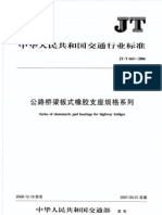 公路桥梁板式橡胶支座规格系列(JTT663-2006)