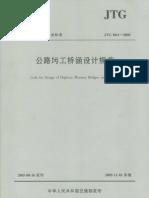 公路圬工桥涵设计规范(JTG D61-2005)(2)