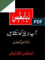 Diabetes in Urdu