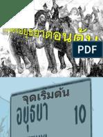 ประวัติศาสตร์อยุธยาตอนต้น Final - Thai