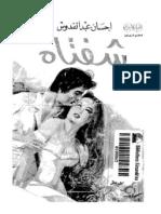 احسان عبد القدوس .. شفتاه