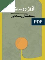 Awaz-E-Dost by Mukhtar Masood