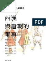 西漢與唐朝的軍事
