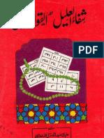 Al-qawl Al-jamil - Shah Waliullah