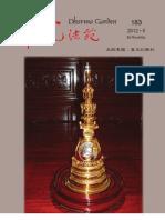 Dharma Garden 183 (2012-05)