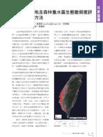 介紹海岸林地及森林集水區生態脆弱度評估與調適的方法