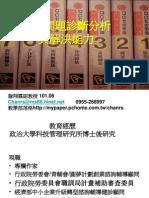 101.06-企業問題診斷分析與解決能力-詹翔霖教授