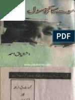 Mot Ka Capsule by Ishtiaq Ahmed by Ishtiaq Ahmed
